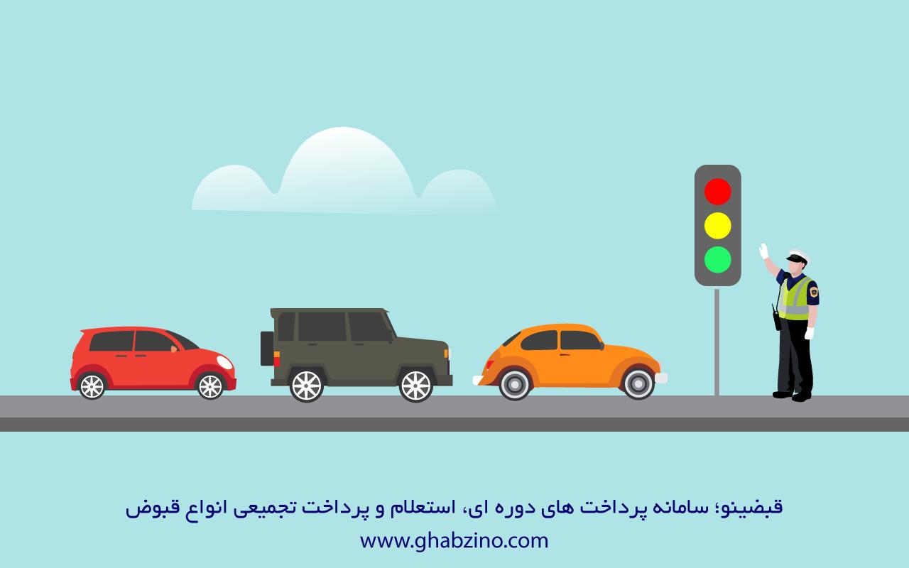 خلافی، استعلام خلافی خودرو - مشاهده خلافی راهور 120، استعلام خلافی