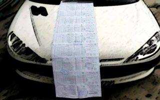 تعرفه های جریمه های رانندگی و میزان خلافی در سال ۹۷