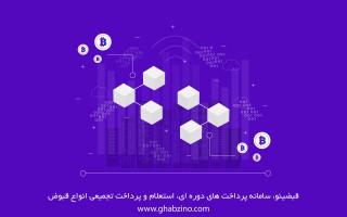 بلاک چین ( block chain ) چیست و چگونه کار میکند؟
