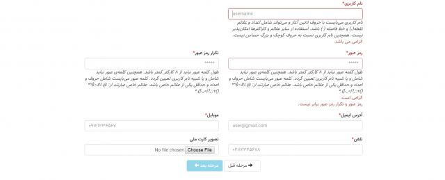 مدارک مورد نیاز برای فروش طرح ترافیک تهران
