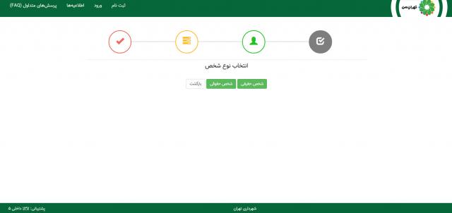 ثبت نام در تهران من و ثبت نام طرح ترافیک ۹۷