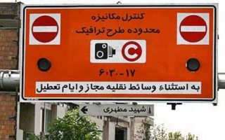 طرح ترافیک و خرید روزانه طرح ترافیک 97