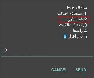 استعلام اصالت گوشی از سامانه موبایلی همتاhttps://hamta.ntsw.ir