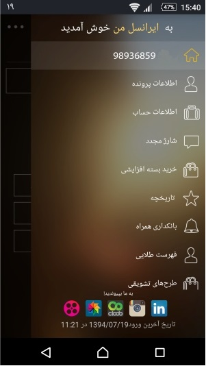 رابط کاربری ایرانسل من