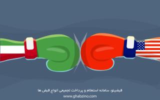 تحریم ایران چیست؟ لیست تحریم های جدید آمریکا علیه ایران از 14 آبان 1397
