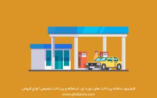 کارت سوخت خودرو، ثبت نام کارت سوخت، پیگیری کارت سوخت و راهنمای استفاده