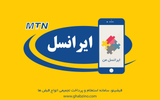 ایرانسل من و بررسی امکانات نسخه جدید ایرانسل من