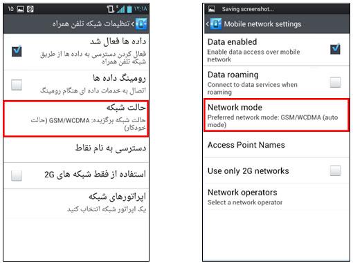 اینترنت ایرانسل برای گوشی های اندروید (نسخه 4 و بالاتر)