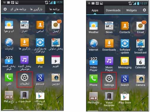 تنظیمات اینترنت ایرانسل برای گوشی های اندروید (نسخه 4 و بالاتر)