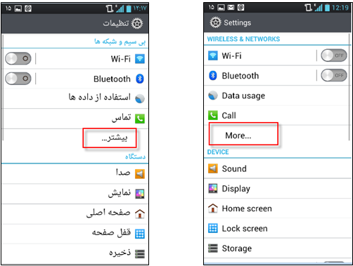 تنظیمات اینترنت ایرانسل
