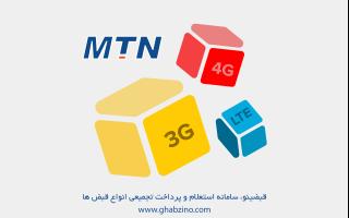 اینترنت ایرانسل، بسته های اینترنت ایرانسل و تنظیمات اینترنت ایرانسل