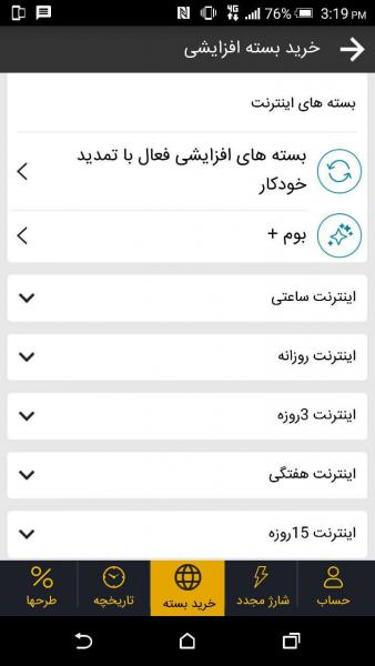 خرید بسته در ایرانسل من