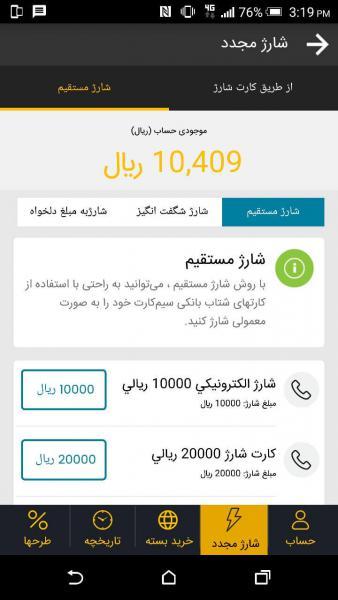 مقایسه نسخه جدید و قدیمی ایرانسل من