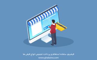 پرداخت اینترنتی و 9 راه برای راحتی مشتری در صفحه پرداخت