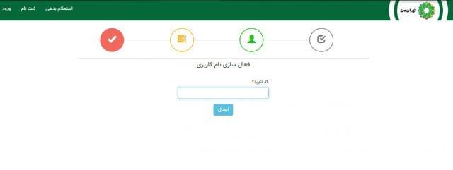 نحوه عضویت در سامانه تهران من