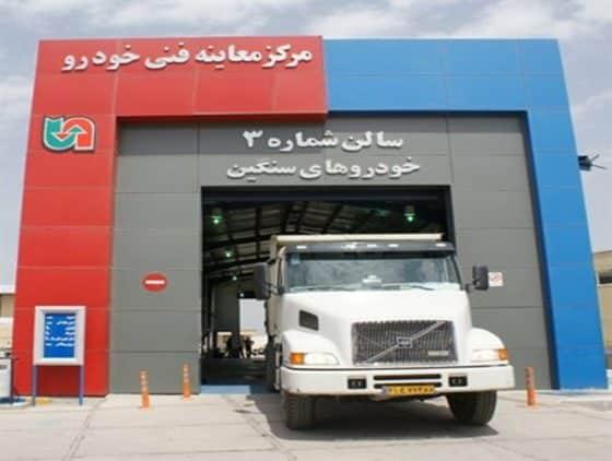 مراکز معاینه فنی خودروهای سنگین و نیمه سنگین تهران