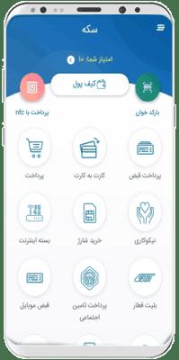 استفاده از اپلیکیشنهای پرداخت برای پرداخت قبض موبایل