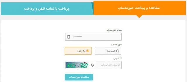 مشاهده و پرداخت قبض همراه اول از طریق سایت mci.ir