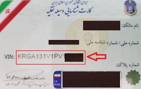 چرا جریمه رانندگی من شناسه قبض ندارد؟