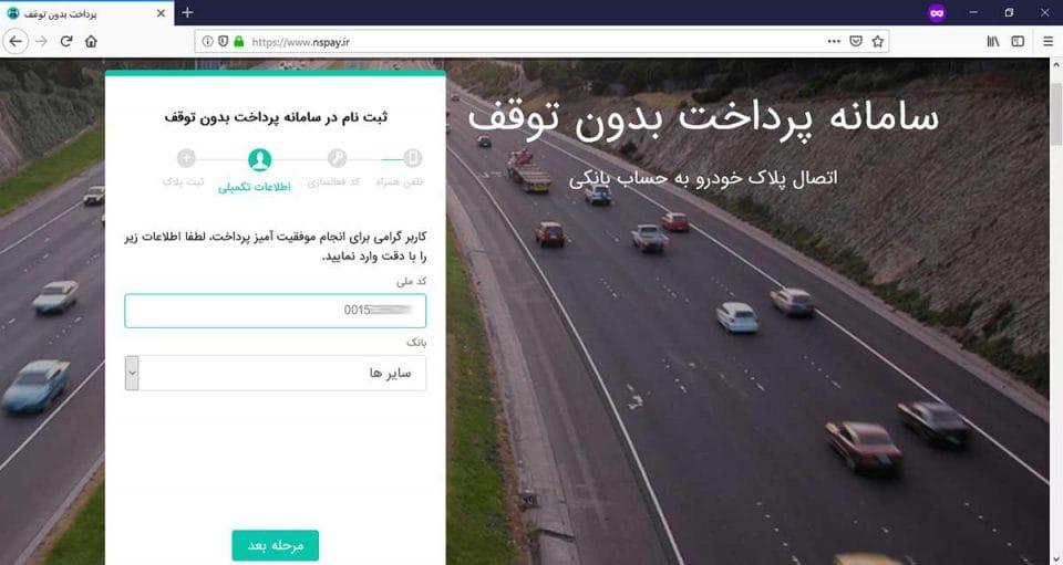 چگونگی استعلام بدهی عوارض آزادراهی خودرو در سایتnspay.ir