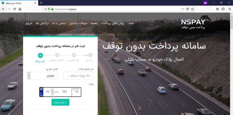 عوارض آزادراهی خودرو در سایتnspay.ir