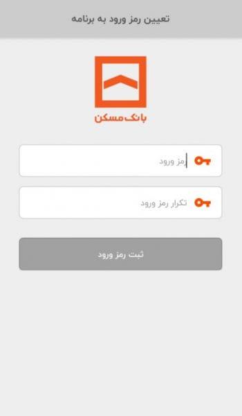 فعالسازی رمز دوم یکبار مصرف بانک مسکن