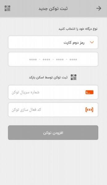 ثبت توکن در اپلیکیشن موبایلی بانک مسکن