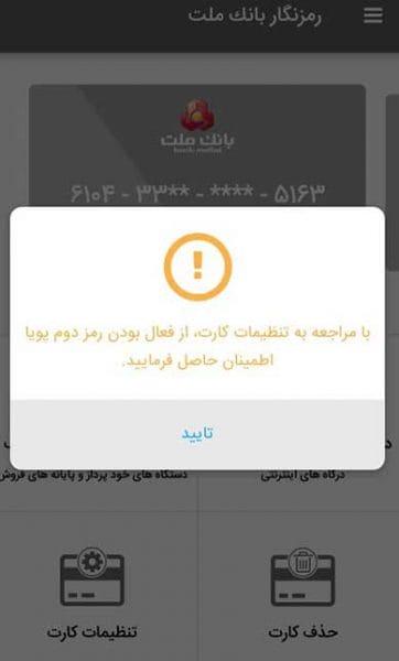 دریافت رمز دوم یکبار مصرف بانک ملت از اپلیکیشن