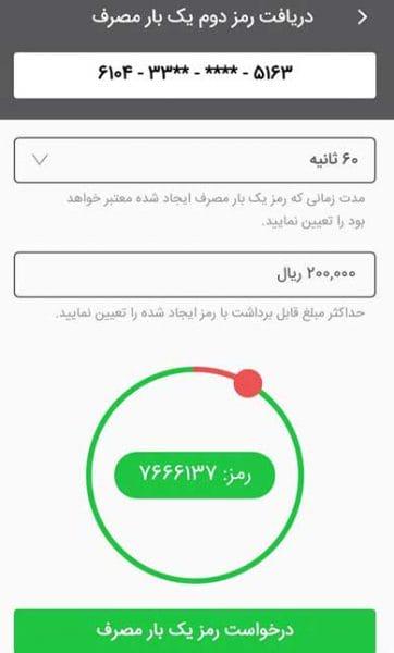 اپلیکیشن رمزنگار بانک ملت