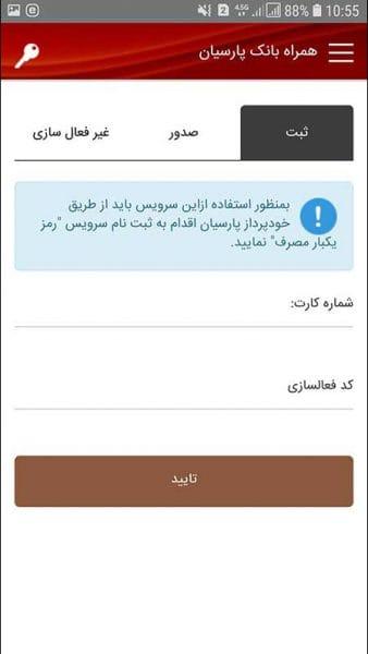 دریافت رمز دوم یکبار مصرف از همراه بانک پارسیان