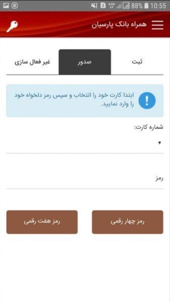 فعالسازی رمز دوم یکبار مصرف بانک پارسیان