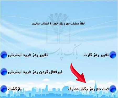 دریافت رمز دوم یکبار مصرف بانک پارسیان