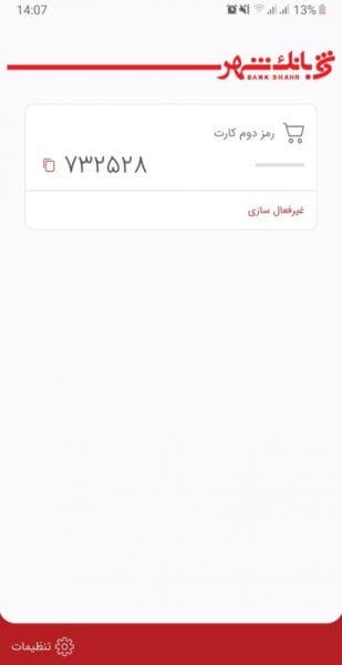 دریافت رمز دوم یکبار مصرف از اپلیکیشن بانک شهر