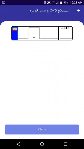استعلام کارت و سند خودرو