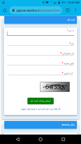 ثبت درخواست صدور و تعویض اینترنتی گذرنامه