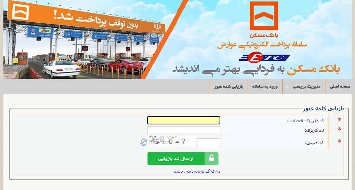 بازیابی کلمه عبور ورود به سامانه پرداخت الکترونیکی عوارض بانک مسکن