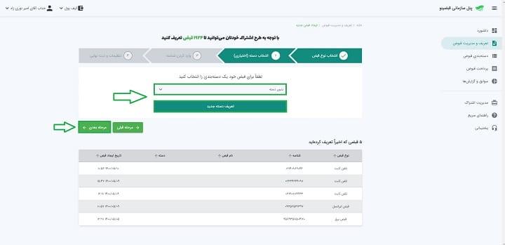 ثبت قبوض در پنل سازمانی قبضینو