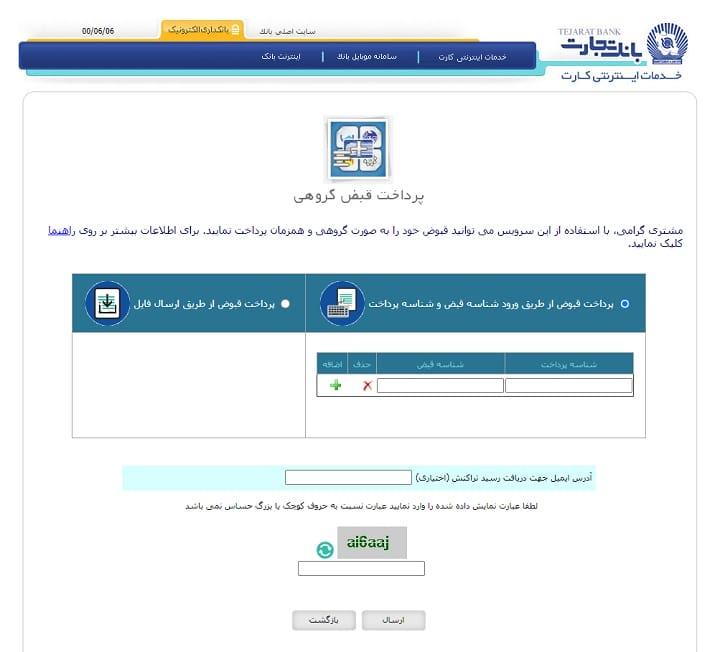 پرداخت گروهی قبوض از سایت بانک تجارت
